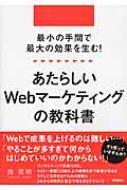 あたらしいWebマーケティングの教科書 最小の手間で最大の効果を生む!