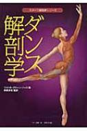 ダンス解剖学 スポーツ解剖学シリーズ