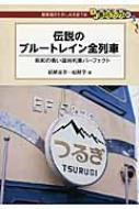 伝説のブルートレイン全列車 昭和の青い寝台列車パーフェクト DJ鉄ぶらブックス