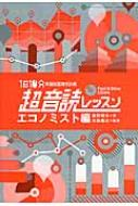 1日10分超音読レッスン エコノミスト編 「英語回路」育成計画