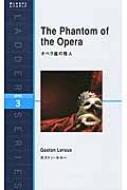 オペラ座の怪人 ラダーシリーズ