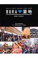 BURA築地 おいしい、たのしい、おもしろい。この街、スゴすぎ
