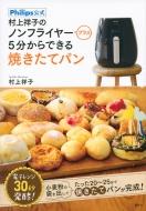 村上祥子のノンフライヤープラス5分からできる焼きたてパン Philips公式