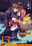 マブラヴ オルタネイティヴ 13 電撃コミックス
