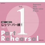 合唱パート練習用cd レッツ・パー練 Vol.1