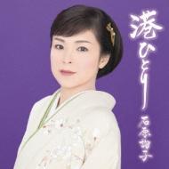 HMV&BOOKS online石原詢子/港ひとり (お得盤)(Ltd)