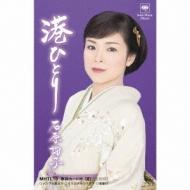 ローチケHMV石原詢子/港ひとり (お得盤)(Ltd)