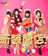saku saku〜新装開店!ようこそ、レンタルショップへ〜[Blu-ray]