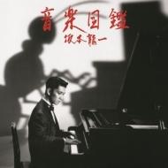 音楽図鑑 -2015 Edition-【初回完全限定生産盤】