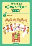 小学生のための心のハーモニーベスト! 2 学級の歌 小学生のための心のハーモニーベスト!