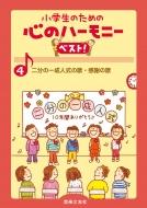 小学生のための心のハーモニーベスト! 4 二分の一成人式の歌・感謝の歌 小学生のための心のハーモニーベスト!