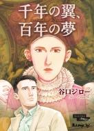 千年の翼、百年の夢 豪華版 コミックス単行本