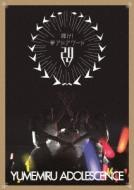 Kagayake! Yumeado Award 2014