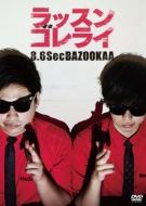 8.6秒バズーカー/ラッスンゴレライ