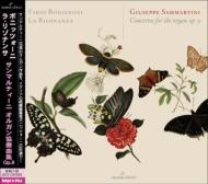 4つのオルガン協奏曲 ボニッツォーニ、ラ・リゾナンサ