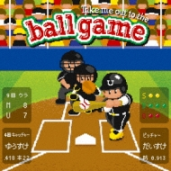Take me out to the ball game〜あの・・一緒に観に行きたいっス。お願いします!〜(+DVD)【初回生産限定盤B】
