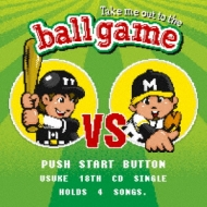 Take me out to the ball game〜あの・・一緒に観に行きたいっス。お願いします!〜