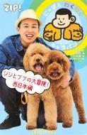 にっぽんわくわくキャラバン ジジとププの大冒険! 西日本編 集英社みらい文庫