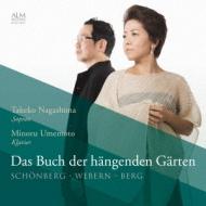 Das Buch Der Hangenden Garten-schoenberg, Webern, Berg: 長島剛子(S)梅本実(P)