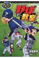 野球教室 マンガでマスター