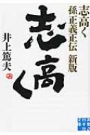 志高く 孫正義正伝実業之日本社文庫