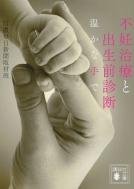不妊治療と出生前診断 温かな手で 講談社文庫