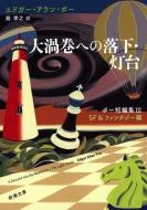 大渦巻への落下・灯台 ポー短編集 3 SF&ファンタジー編 新潮文庫