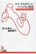 スペードのクイーン/ベールキン物語 光文社古典新訳文庫