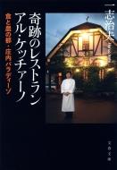 奇跡のレストラン アル・ケッチァーノ 食と農の都・庄内パラディーゾ 文春文庫