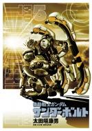 機動戦士ガンダム サンダーボルト 5 フルカラー設定集付き限定版 小学館プラス・アンコミックスシリーズ