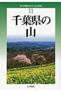 千葉県の山 新・分県登山ガイド