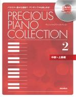 プレシャス・ピアノ・コレクション2 中級?上級編 (Cd付)