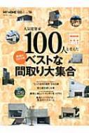 My Home 100選 Vol.16