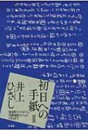 初日への手紙 2 『紙屋町さくらホテル』『箱根強羅ホテル』のできるまで
