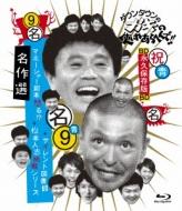 ダウンタウンのガキの使いやあらへんで!! 〜ブルーレイシリーズ9〜ガキの使い名作選