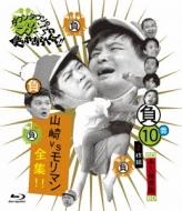 ダウンタウンのガキの使いやあらへんで!! 〜ブルーレイシリーズ10〜山崎VSモリマン大全