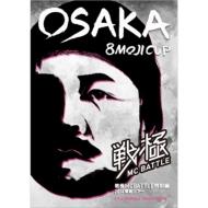 戦極MCBATTLE 外伝2014 東阪ツアー OSAKA 8MOJI CUP 収録DVD