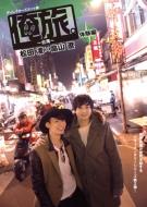 ローチケHMVTv/「俺旅。」 台湾 体験編 松田凌x畠山遼