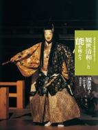 観世清和と能を観よう 日本の伝統芸能はおもしろい