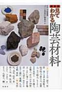 保存版 見てわかる陶芸材料