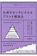 社員をホンキにさせるブランド構築法 DO BOOKS