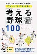 「考える野球」術100 プロ40人が教える!