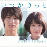 いつかきっと (+DVD)【初回限定盤】