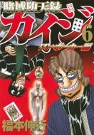 賭博堕天録カイジ ワン・ポーカー編 6 ヤングマガジンkc