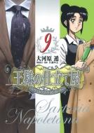 王様の仕立て屋 -サルトリア・ナポレターナ-9 ヤングジャンプコミックス