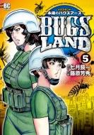 Bugs Land 5 ビッグコミックスモバマン