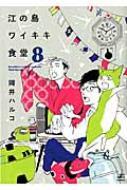 江の島ワイキキ食堂 8 ねこぱんちコミックス
