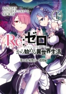 Re: ゼロから始める異世界生活 第二章 屋敷の一週間編 1 ビッグガンガンコミックス