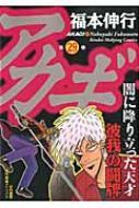 アカギ 29 近代麻雀コミックス