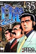 白竜legend 35 ニチブン・コミックス